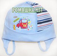 Детская трикотажная шапочка на завязках р. 44-46, отлично тянется, ТМ Аника 3069 Синий