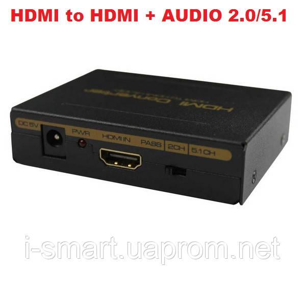 Конвертер HDMI to HDMI + AUDIO 2.0/5.1