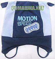 Детская трикотажная шапочка на завязках р. 50, отлично тянется, ТМ Аника 3068 Синий