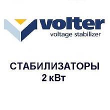 Стабілізатори напруги Volter - 2 кВт