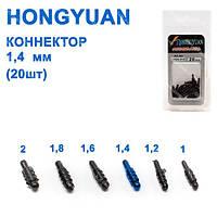 Коннектор HONGYUAN 1,4 мм (20шт)*