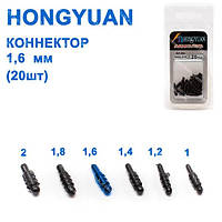 Коннектор HONGYUAN 1,6 мм (20шт)*