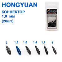 Коннектор HONGYUAN 1,8 мм (20шт)*