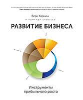 Харниш В. Развитие бизнеса. Инструменты прибыльного роста