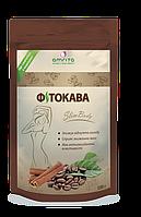 Фитокофе SlimBody-кофе для похудения,подавляет чувство голода и уменьшает тягу к сладкому(Амрита )