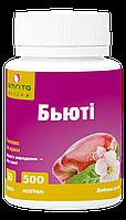 Бьюти- таблетки, натуральные витамины для здоровье Вашей кожи, волос, ногтей (60табл.)