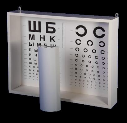 Освітлювач таблиць для перевірки зору АР-1М (апарат Ротта)