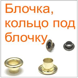 Блочка, кольцо под блочку