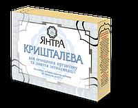 БАД для печени Янтра Кристальная-Натуральные капсулы для печени,для очищения организма и снятия интоксикации.