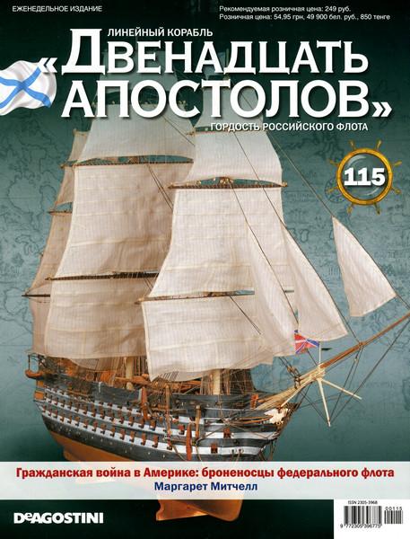 Линейный корабль «Двенадцать Апостолов» №115
