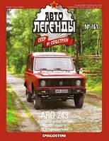 Автолегенды СССР №161