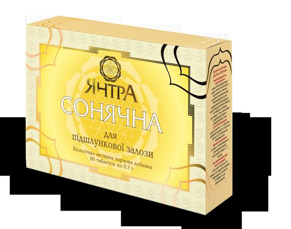 Янтра Солнечная -Натуральные капсулы,для здоровья поджелудочной железы (30 капс.,Амрита, Украина)