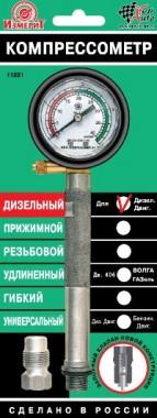 Компрессометр резьбовой дизельный Измерит