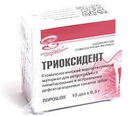 Триоксидент - для пломбирования корневых каналов при лечении верхушечного периодонтита и пульпита(10доз по 1г)