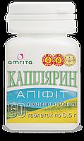 Капилярин - обладает выраженным капилляроукрепляющим и   антиоксидантным действием(Амрита)