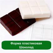 Форма пластиковая Шоколад