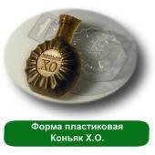 Форма пластиковая Коньяк Х.О.