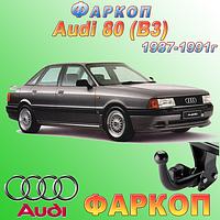 Фаркоп Audi 80 B3