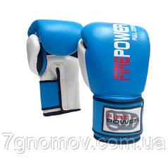Перчатки боксерские FirePower ар.FPBG2 синий 10 Oz