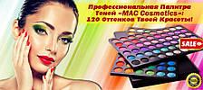 Тени для макияжа палитра теней  Яркое Лето 120 цветов, фото 3