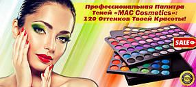 Палетка палітра тіней Яркая120 відтінків №1 для макіяжу повнокольоровий репліка