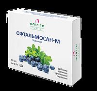 Офтальмосан- натуральный комплекс для здоровья Ваших глаз (50табл.,Амрита)