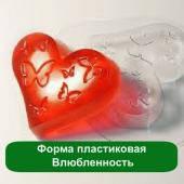 Форма пластиковая Влюбленность