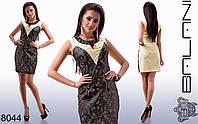 Облегающее женское платье из комбинированной ткани.