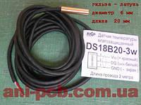 Датчик температуры - DS18B20-3-w