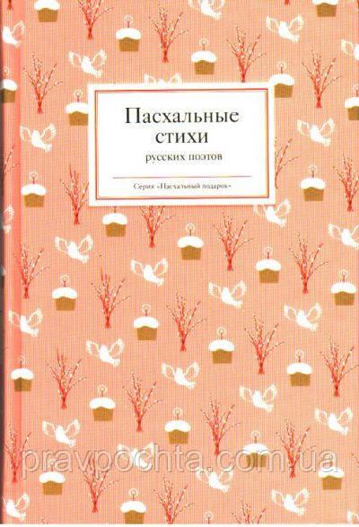 Пасхальные стихи русских поэтов. Татьяна Стрыгина
