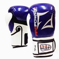 Перчатки боксерские FirePower ар. FPBGA3 синие 12 Oz
