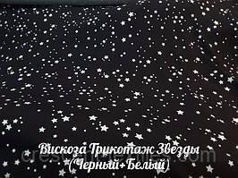 Вискоза Трикотаж Принт Звезды (Черный+Белый)