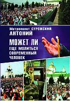 Митрополит Антоний Сурожский. Может ли еще молиться современный человек.