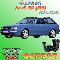 Фаркоп Audi 80 B4