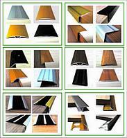 Алюминиевые порожки от производителя