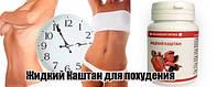 Жидкий Каштан (гуарана) для быстрого похудения