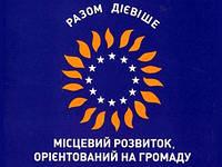 Работа ЕС/ПРООН в Запорожской области или вектор в сторону энергосбережения
