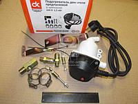 Подогреватель двигателя предпусковой 220В 1,5кВт (с крепежом-10 наим.) . DK-ПД-1,5-10