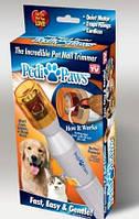 Триммер для когтей собак и кошек PediPaws (Педи Паус)
