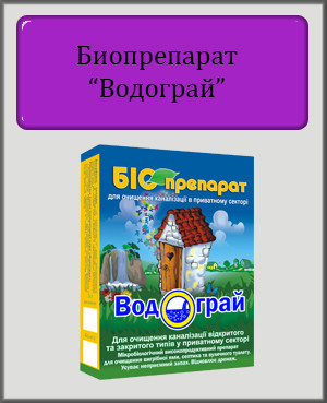 Біопрепарат Водограй 50 гр (для вигрібних ям)