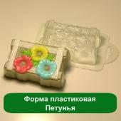 Форма пластиковая Петунья