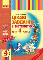 Цікаві завдання з Математики .4 клас. Сухарева.Л.С. Ранок