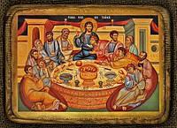 Икона православная  Тайная вечеря