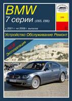 BMW 7 e65, e66 Книга по ремонту, техобслуживанию