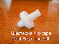 Шестерня для миксера Tefal PrepLine 200