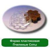 Форма пластиковая Пчелиные Соты