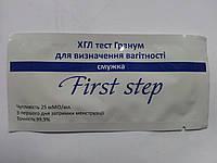 Тест на беременность ГРАНУМ ХГЛ, Китай