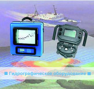 Гидрографическое оборудование