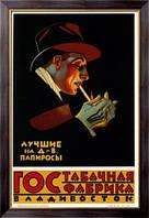 Картина Лучшие папиросы 1925 , Неизвестен