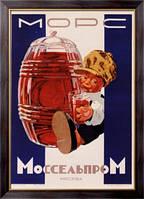 Картина Морс 1930 , Зеленский